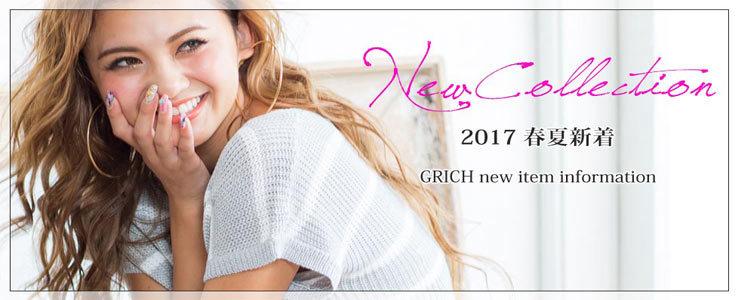 NEW ARRIVAL!2017春夏コレクション