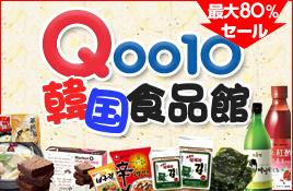 ◆G韓国食品マーケット◆