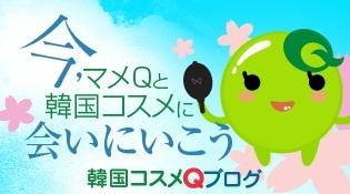 韓国コスメ Qブログ