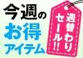 今週のイチオシ★週替わりセール!