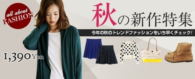 all about ファッション