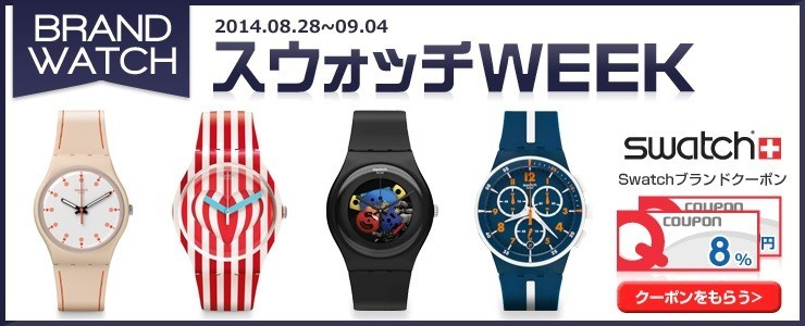【 BRAND WATCH 】SWATCH Special Sale