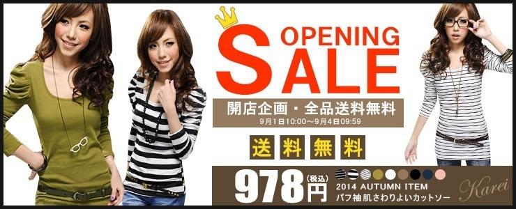 【*Karei*】OPENING SALE