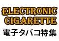 電子たばこで禁煙&節約!!