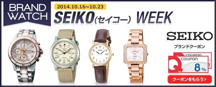 【 BRAND WATCH 】SEIKO  Special Sale