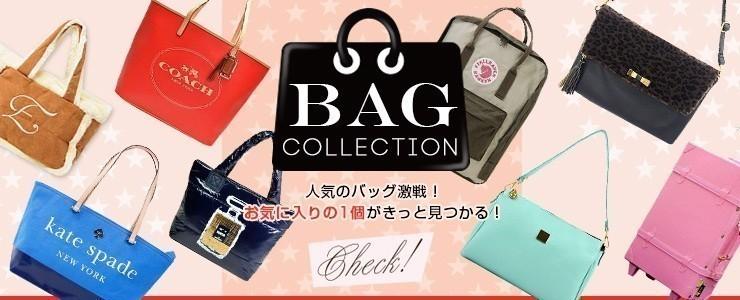 【Qoo10 バッグ コレクション 】