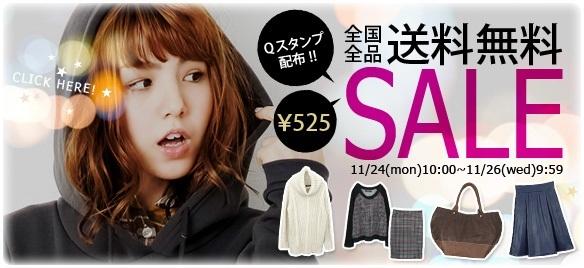 525円~!!HAPPY 【秋冬物】SALE♥HAPPY急便♥