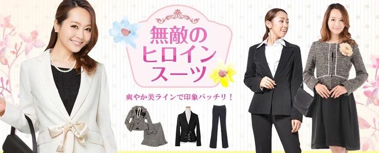 【Qoo10 アウター コレクション 】スーツ特集!
