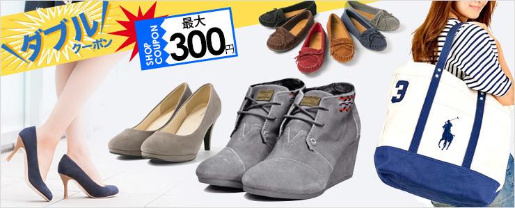 Super SALE+Shopクーポン、ダブルクーポン!