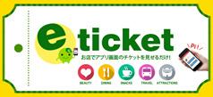 Eticket 【数量限定★期間限定】