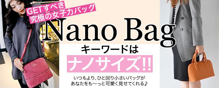 【Nano Bag】キーワードはナノサイズ!!