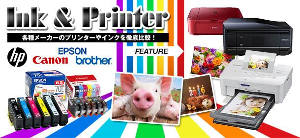 プリンター★インク SPECIAL SALE!