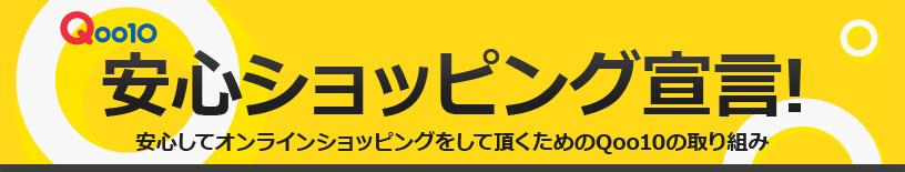 Qoo10 安心ショッピング宣言! 安心してオンラインショッピングをして頂くためのQoo10の取り組み