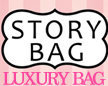 storybag★