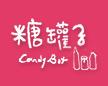 Candybox 糖罐子