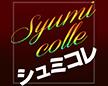 syumicolle(シュミコレ)