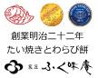 たい焼きとわらび餅の神戸ふく味庵