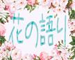 🌼花の語り