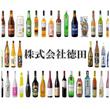 お酒のことなら!株式会社徳田