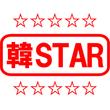 韓STAR