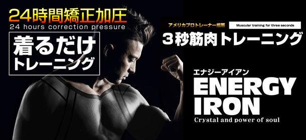 ◆3秒筋肉トレーニング◆