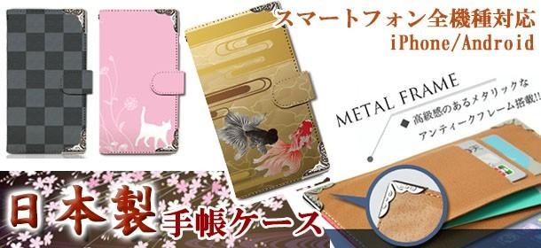 日本製手帳型ケース 全機種対応