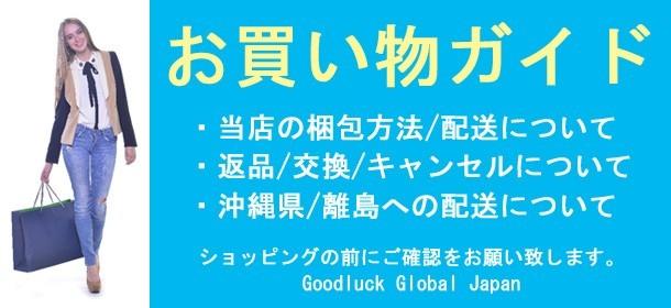 ◆お買い物ガイド◆