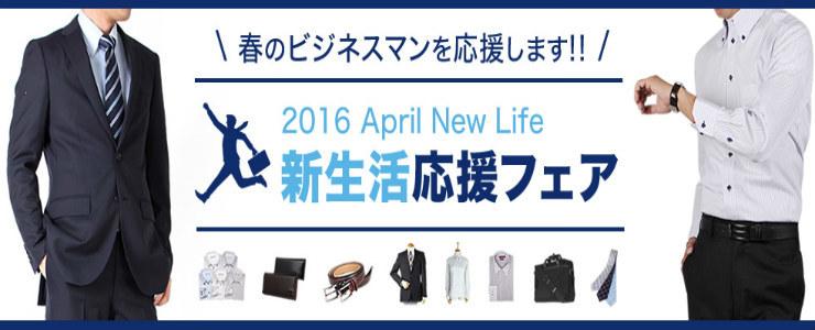 2016新生活応援宣言