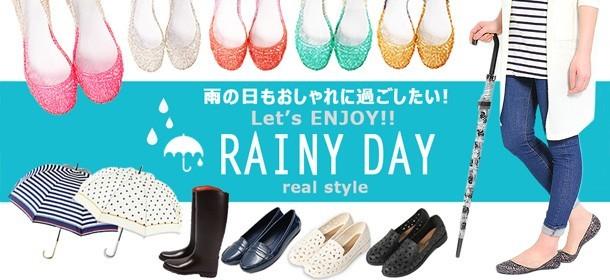 ★雨対策★