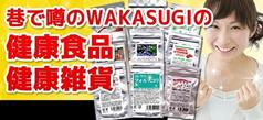 wakasugiサプリメント