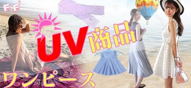 ★さわやか好印象❤ワンピース/UV商品