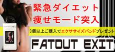 ◆緊急ダイエットサプリ!誕生!!