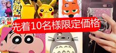 【売れ筋】今月トップiPhoneケースランキング