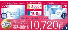 【必見価格】コンタクトレンズ特集★クーポンでお得!