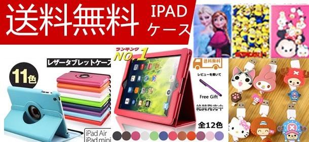【送料無料】iPad pro/mini/airケース