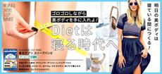 ★ダイエットは寝る時代へ♪ 寝ながら美脚サポート!