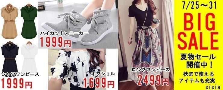 【シシア】水着全品即納です!しかも1500円送料無料SALE!