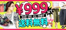 2016 SUPERSALE★ポッキリ価格