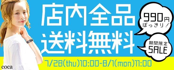 【coca】990円ぽっきりSALE開催中!