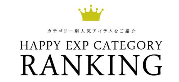 ★人気ランキング★