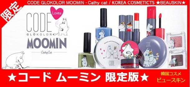 Catch cat × コードムーミン リミッティッドエディション