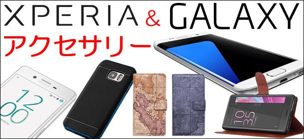 GALAXY & XPERIAアクセサリー