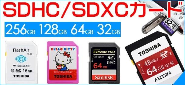 256GB/128GB/64GB/SDHC