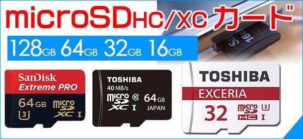128GB/64GB/32GB/microSD