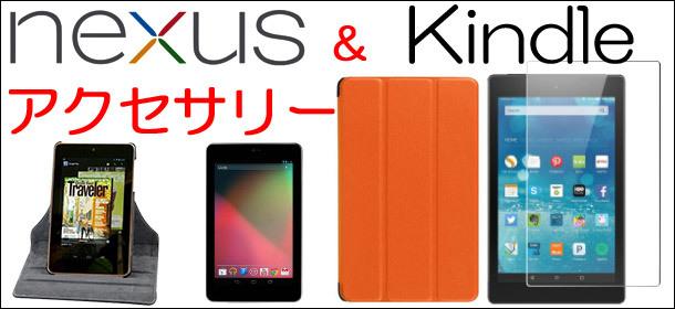 nexus & kindleアクセサリー