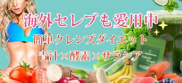 ☆酵素×青汁×サラシア☆緑茶味で美味しいダイエットドリンクです!
