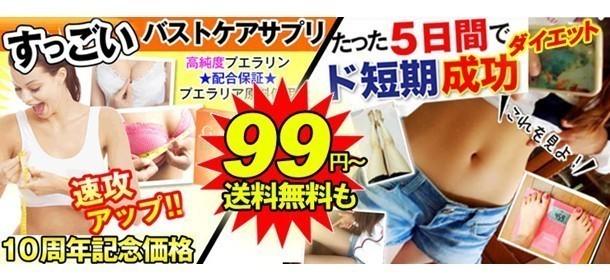 ◆グラマー10周年記念特価/【Glamour新作】バストアップサプリ