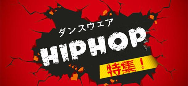 HipHop  ダンスウエア