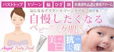 ☆デリケートゾーン専用ケアクリーム☆