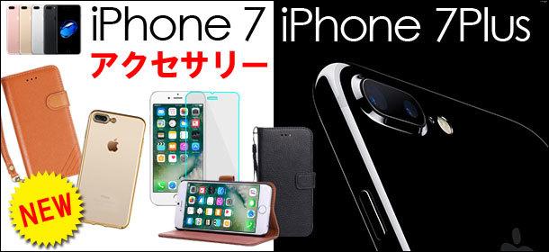 iPhone7/7Plusアクセサリー